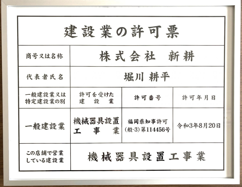 建設業許可の取得
