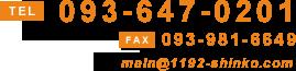 tel:093-647-0201